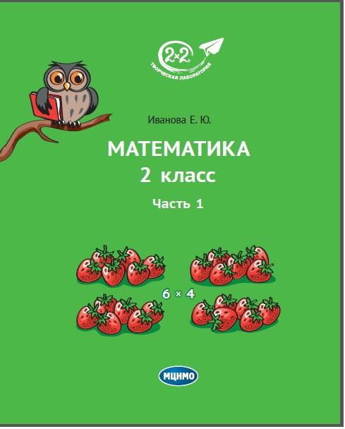 Математика, часть 1