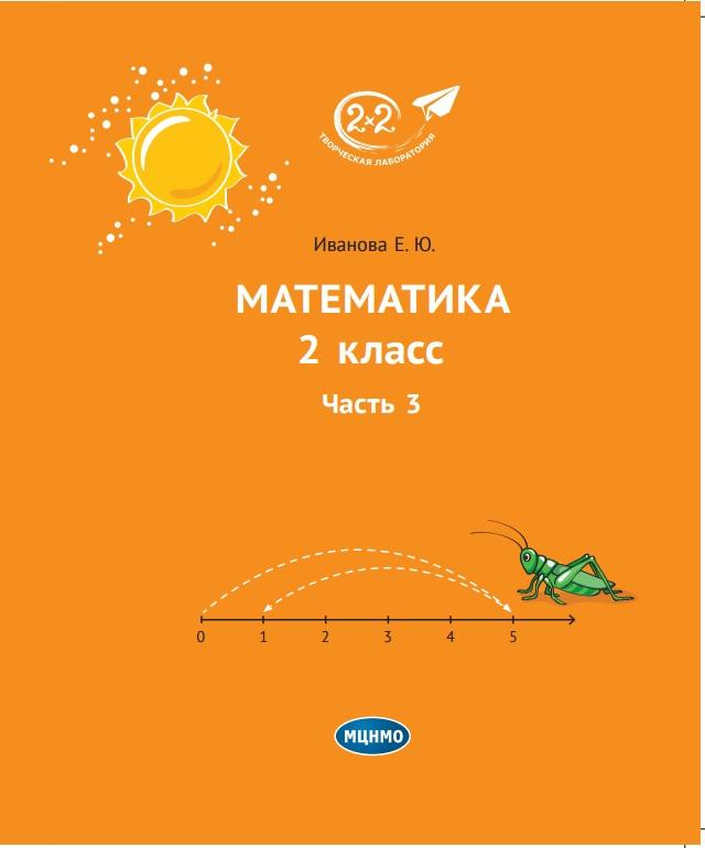 Математика, часть 3