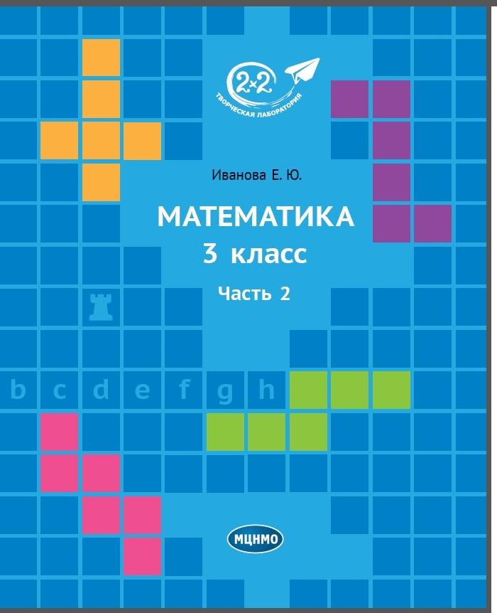 Математика, часть 2