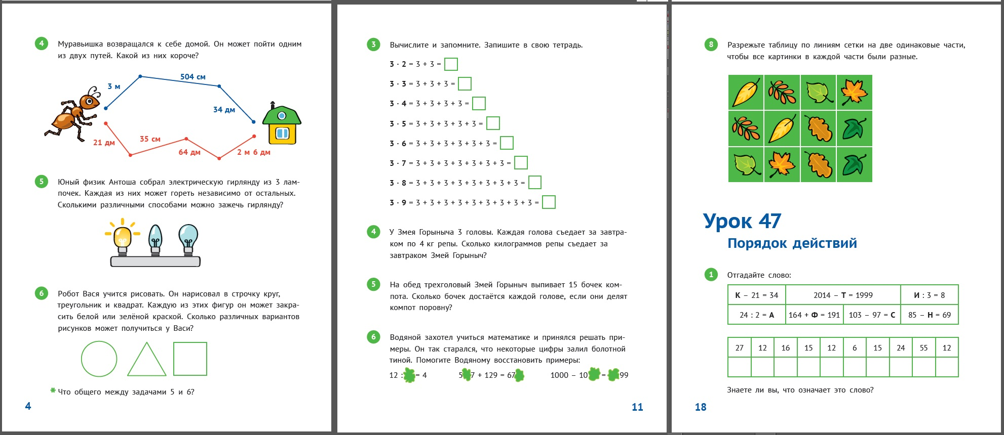 страницы из учебника 2 класс часть 2