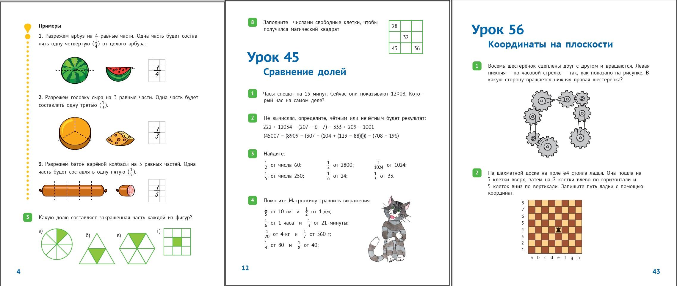 страницы из учебника 3 класс часть 2