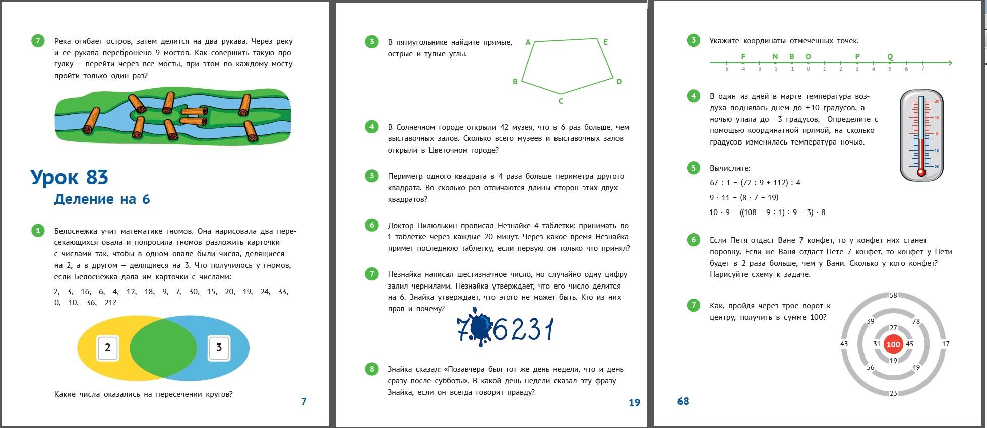страницы из учебника 2 класс часть 3